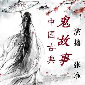 中国古典鬼故事-喜马拉雅fm