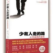 经典心理学著作——少有人走的路(全四册,更新中)
