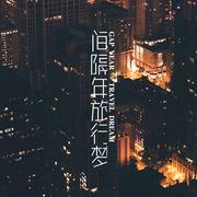 【间隔年旅行梦】Vol.04-柳州柳州NJ小凡