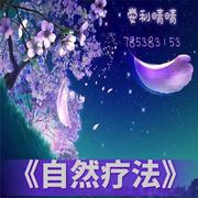 自然疗法09QQ微信_785383153(晴晴老师)