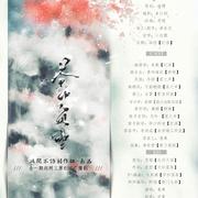 【此间不语】慕寒歌曲改编全一期古风BG剧《苍山负雪》