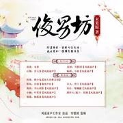 【风流逐声】俊男坊第50集(粉丝四群欢迎宝宝们:617081442)
