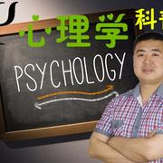 第二期 心理学的实验