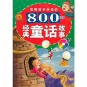14 800经典童话故事