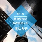 2018教育学考研院校之东北师范大学——博仁考研