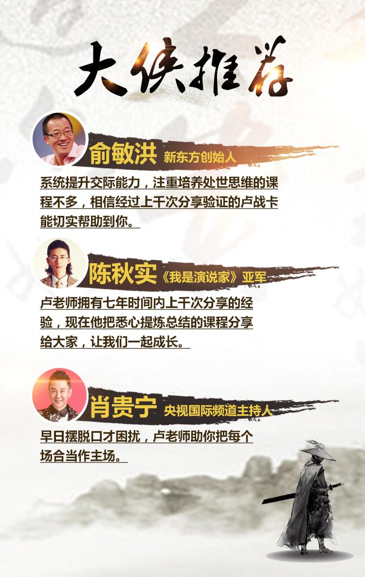 《成为交际高手的72套功夫》(75音频课)【课程资源下载】
