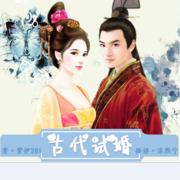 《古代试婚》第150集(首战告捷)
