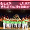 烟台职业学院七星湖朗诵协会(一)-喜马拉雅fm