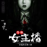 恐怖女主播 - 046 - 翡翠邪神像