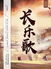 《长乐歌》—三戒大师