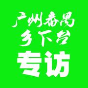 【人物专访】广州番禺乡下台