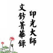 03印光大师法语别录