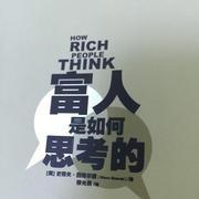51富人积极乐观