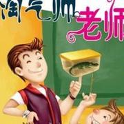 17淘气帅老师立即加V【huiju1101】免费领取百万成长资料