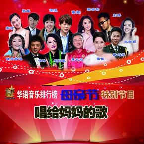 《华语音乐排行榜》母亲节特别节目【唱给妈妈的歌】-喜马拉雅fm