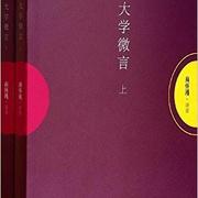 原本大学微言 第七篇:四八、魏晋南北朝的时代(上)