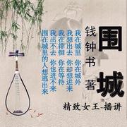 《围城》钱钟书(被誉为-新儒林外史)