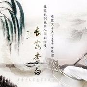 长安李白 - 河图(求打赏、求订阅)