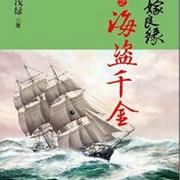 海盗千金01