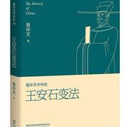 《王安石变法》(易中天中华史 第18卷)