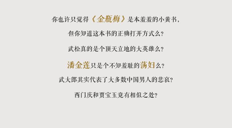 365bet官网:细说零数书《金瓶梅》,避免费下载