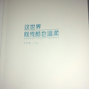 PART3-04 全情投入,或者一无所有 作者:孙宇晨