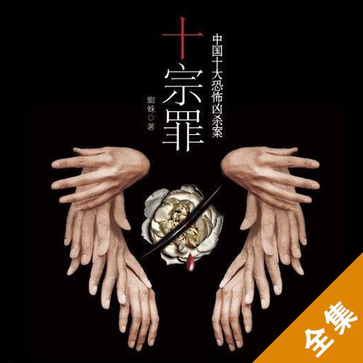 十宗罪全集[前传罪全书+1-5部]