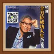 24卓越分享安利付后坚FC 【dd培训】--微信3385900749