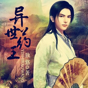 【异世药王】 (620)
