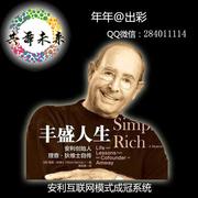 19创业人生-年年老师QQ微信:284011114