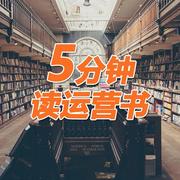 5分钟读一本运营书系列