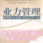 嫣然读书《业力管理》法则四(1)微信FC81991942
