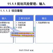 PMBOK第5版第四十八讲--11.1 规划风险管理