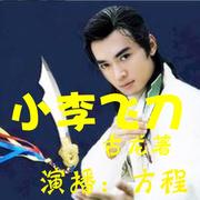 小李飞刀系列(多情剑客无情剑、边城浪子、九月鹰飞、天涯明月刀、飞刀又见)