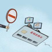 11.虚拟信用卡:京东白条和阿里花呗