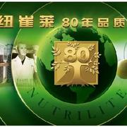 《纽崔莱传奇》第一部 中国情缘01我要去中国