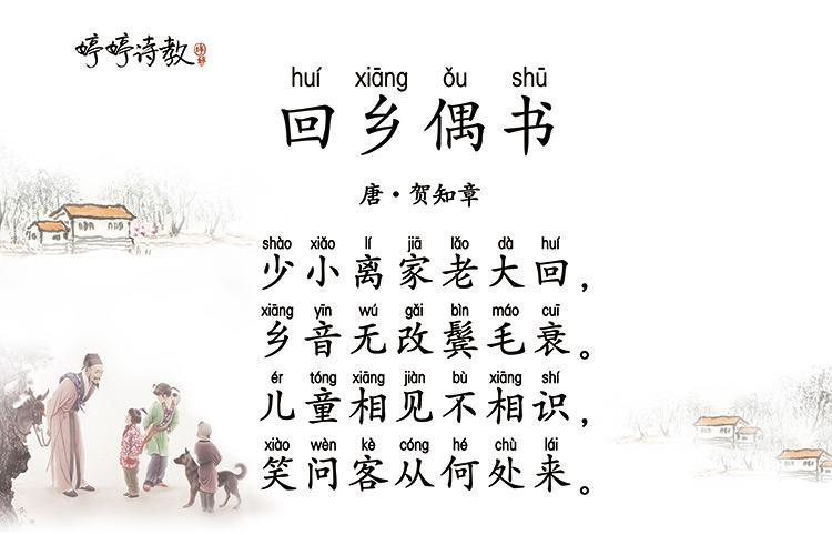 87 唱诗班-经典古诗大串烧-第二弹