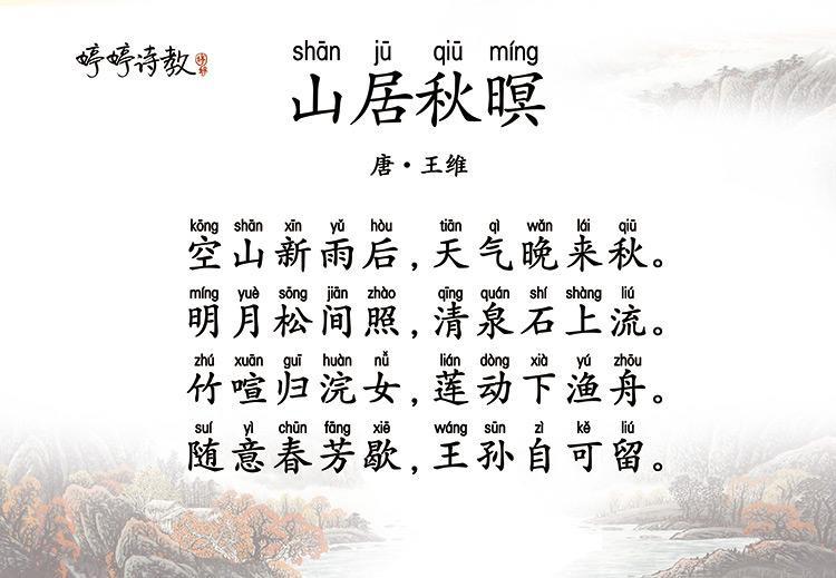 【87 婷婷唱古文·唱诗班-经典古诗大串烧-第二