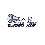 十里铺人民广播频道-喜马拉雅fm