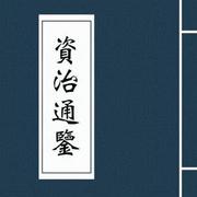 白话《资治通鉴》中国人都应通读的中国史—战国、秦汉三国、魏晋南北、隋唐、五代十国