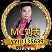 MC刘表-张世豪