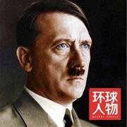 【秘 档】希特勒放弃毒气战,竟是因为他的一句话-喜马拉雅fm