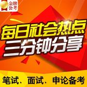 """3月27日【公考每日热点】琼瑶式传播,让""""尊严死""""深入人心"""