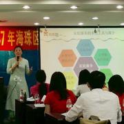 04-19 民政局社工培训人类图