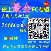 安利孙东FC《先厘定目标 找出差距 接着采取行动》_1(老师微信:770998665)
