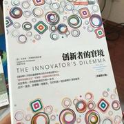 《创新者的窘境》第九章