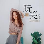 玩笑(Acoustic)-刘瑞琦-喜马拉雅fm