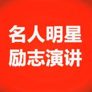 江疏影励志演讲:如何从看不懂听不懂英语到成功逆袭