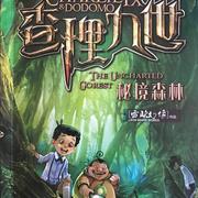 【完本】查理九世8 秘境森林