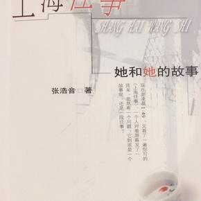 《上海往事》- 她和她的故事 【完本】-喜马拉雅fm